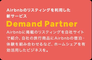 Airbnb Partners ビジネスをご検討の方へ Airbnbナビ - Tサイト[T