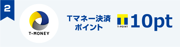 Tマネー決済ポイント