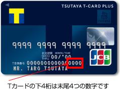 t ポイント カード 番号 確認