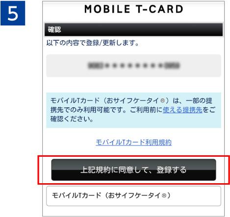 カード モバイル 番号 ティー